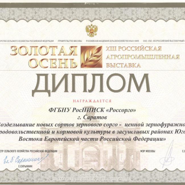 Диплом Саратов-Агро-2011