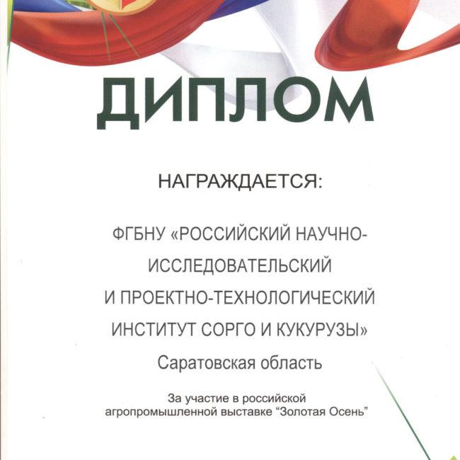 Диплом Саратов-Агро 2014