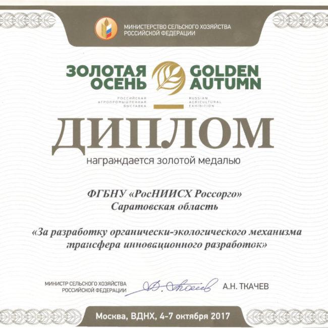 Диплом Саратов-Агро-2017