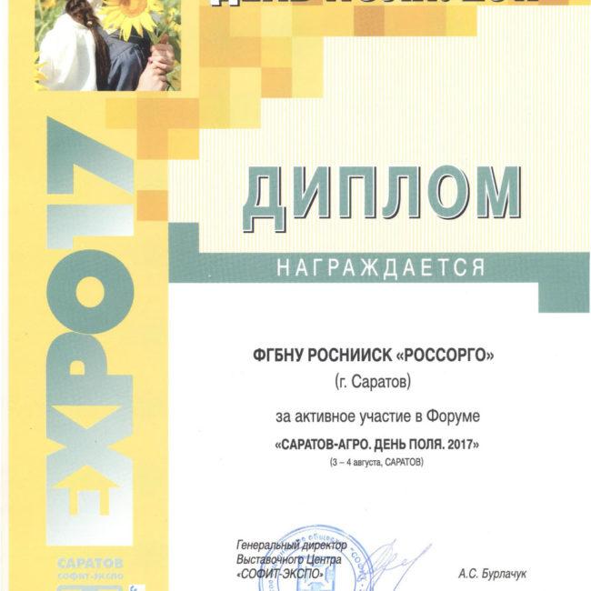Диплом Саратов-Агро 2017