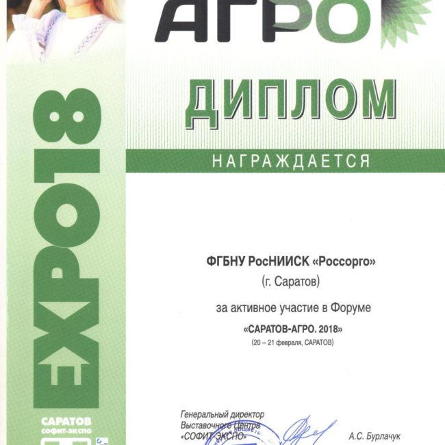Диплом Саратов-Агро 2018