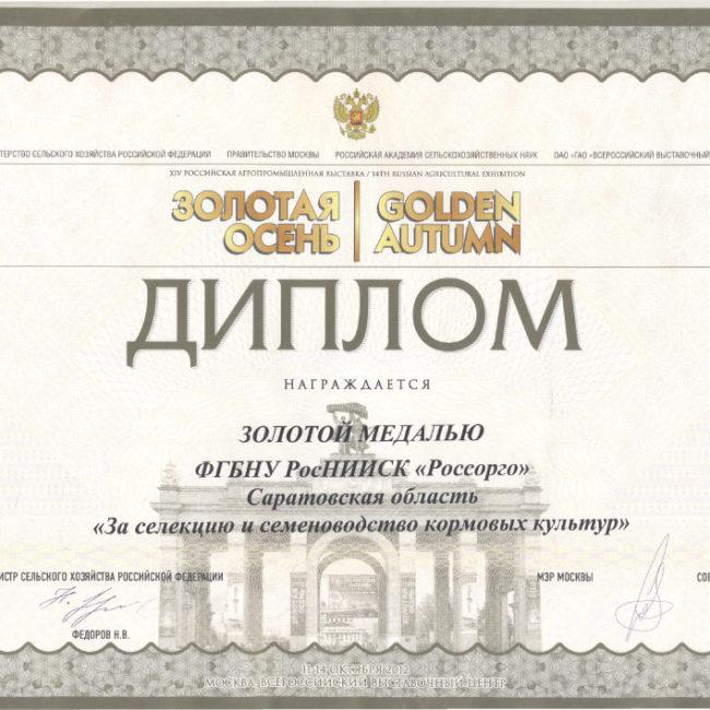 Диплом Саратов-агро 2012