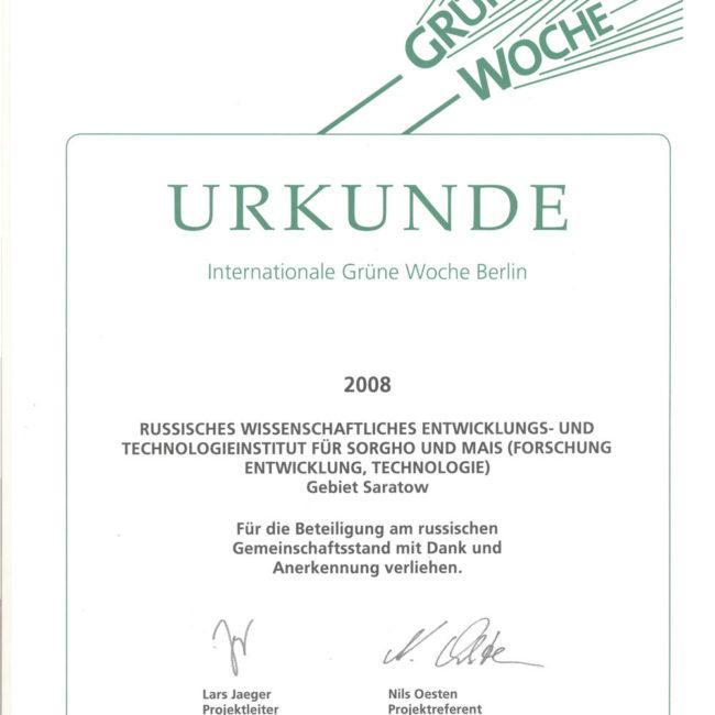 Диплом 2008 Зеленая неделя
