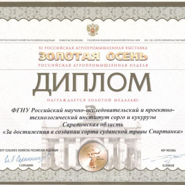 Диплом 2009 ЗО повышение содержания сахаров