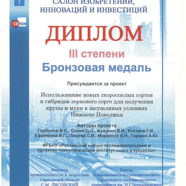 Диплом 2012 ЗО за селекцию и семеноводство