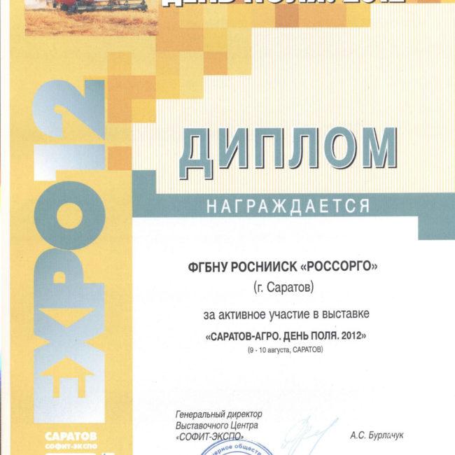 Диплом 2013 ЗО за селецию гибридов