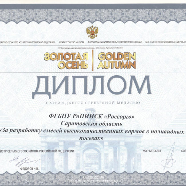Диплом 2013 ЗО создание новыхъ сортов масличных культур