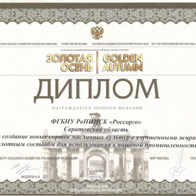 Диплом 2013 сорго Золотая осень