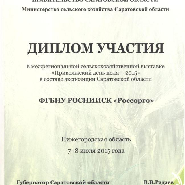 Диплом 2016 ЗО за селекцию сорго