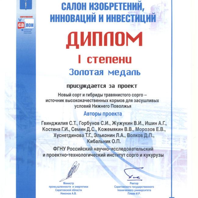 диплом 2011 селекция семеноводство