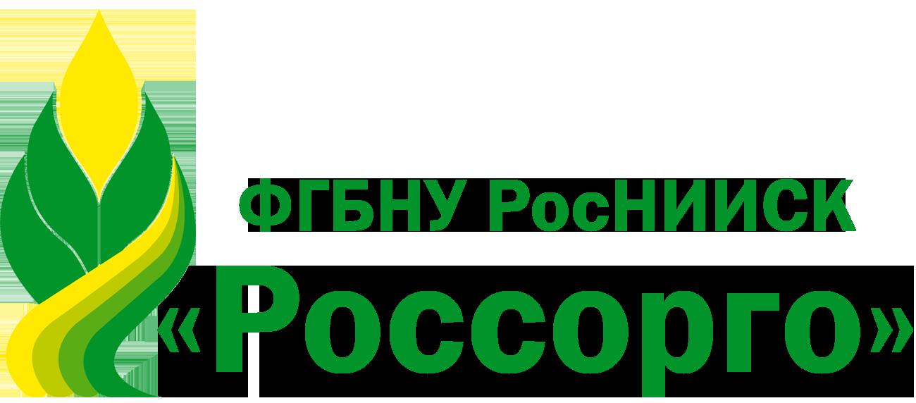 ФГБНУ РосНИИСК «Россорго»